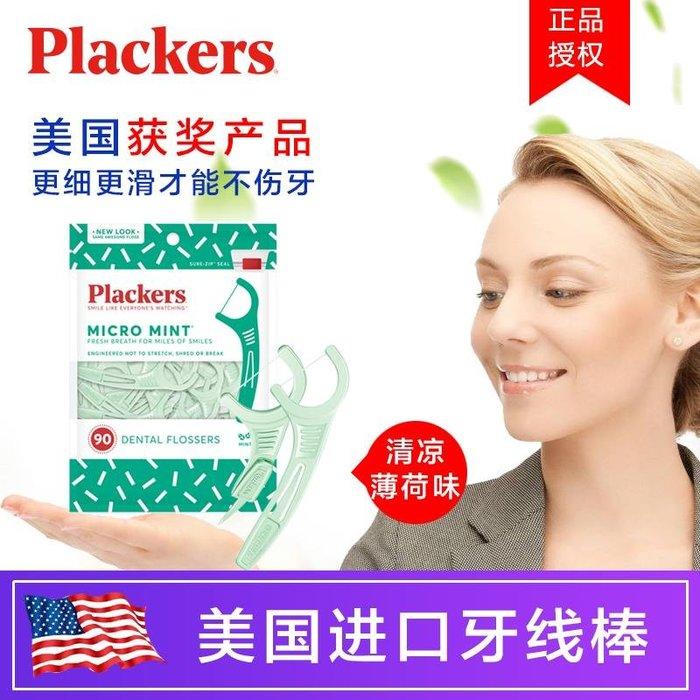 888利是鋪-plackers牙線棒安全剔牙薄荷味牙線簽剔牙扁線超細家庭裝