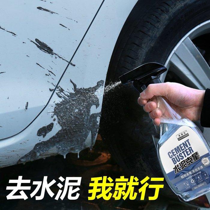 預售款-LKQJD-水泥溶解劑水泥克星汽車清洗劑車用漆面混凝土清除去除清潔劑專用