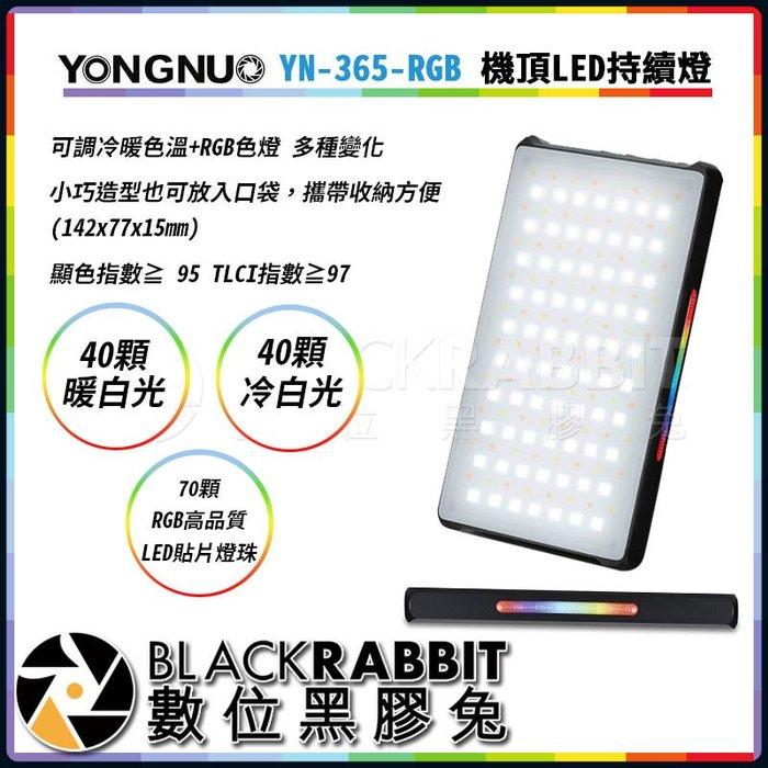 數位黑膠兔【 永諾 YN-365 RGB 機頂LED持續燈 】可調色溫 色燈 口袋燈 持續燈 補光燈 直播 外拍