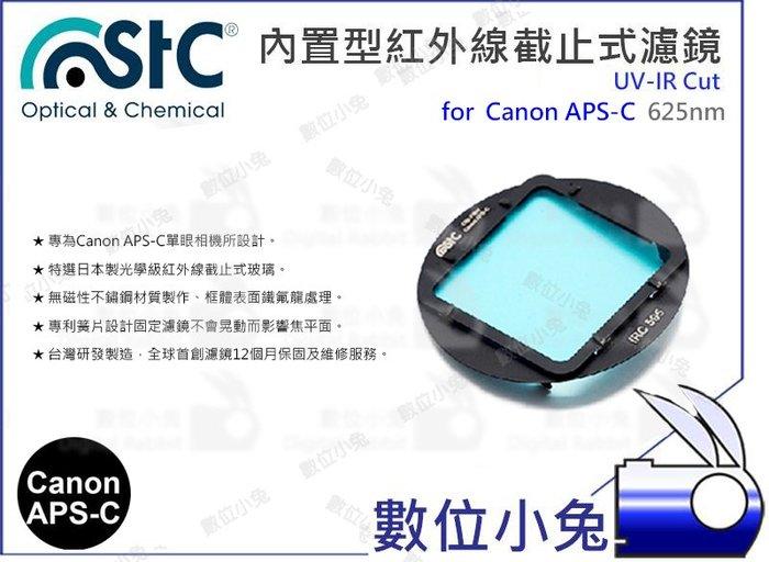 數位小兔【625nm UV-IR Cut 內置型 紅外線截止式濾鏡 Canon APS-C】STC 還原鏡 APSC