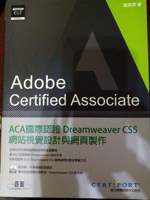 Adobe Certified Associate ACA國際認證Dreamweavercs5網站視覺設計與網頁製作