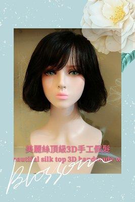 醫療假髮~頂級手工3D真髮