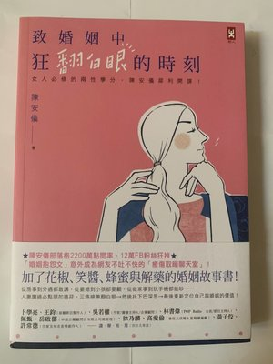 致婚姻中狂翻白眼的時刻:女人必修的兩性學分,陳安儀犀利開課! 全新書