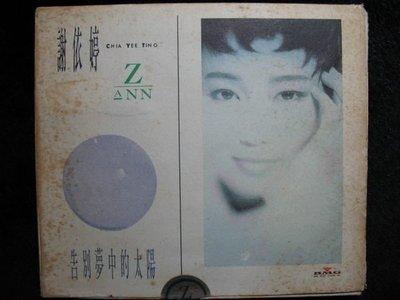 謝依婷 - 告別夢中的太陽 - 1992年BMG唱片版 - 保存如新外紙盒完整 無IFPI - 351元起標