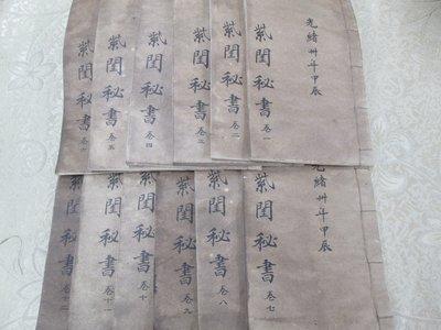 《藏寶閣》《古書》507--紫閨秘書[共12卷].光緒30年甲辰...3000元