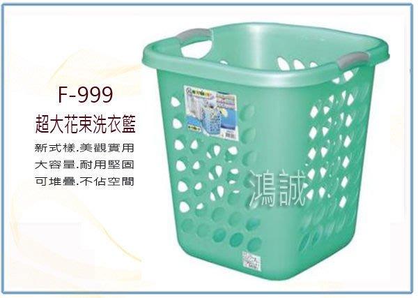 『 峻 呈 』(全台滿千免運 不含偏遠 可議價)  聯府 F-999 F999 超大花束 洗衣籃 置衣籃 收納籃 整理籃
