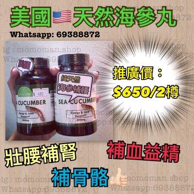 美國vitacopia海參膠囊原價$480/1樽60粒。推廣價:$650/2樽。