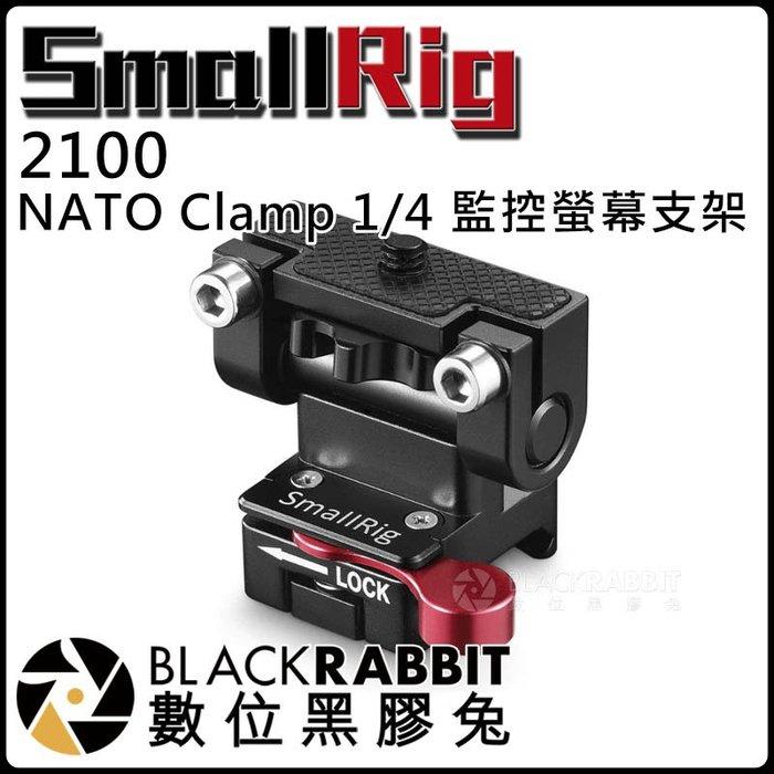 數位黑膠兔【 SmallRig 2100 NATO Clamp  1/4 監控 螢幕 支架 】 攝影 相機 週邊 錄影