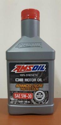 〝機油便利站〞『公司貨』【AMSOIL】安索『OE』5W30/5W-30 全合成機油