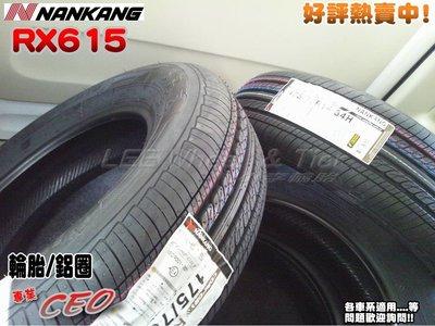 【 桃園 小李輪胎 】 南港 輪胎 NANKAN RX615 205-60-15 全面特惠價 各尺寸 規格 歡迎詢價