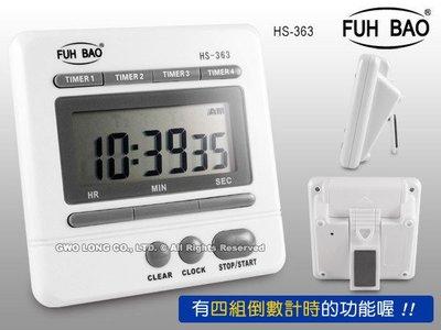 【FUH BAO*計時器】國隆 HS-363 多功能四組倒數電子計時器_超大逼逼聲_開發票_一年保固