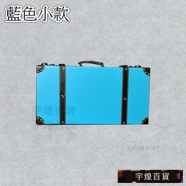 《宇煌》皮箱皮箱櫥窗手提箱裝飾拍照道具家居店鋪紅色復古藍色小款_aBHM
