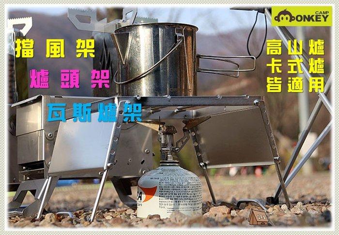 【Monkey CAMP】爐架 卡式爐架 高山爐架 不鏽鋼爐架 擋風板 鍋架 燒烤架 置物架 可調高度 折疊架 送收納袋