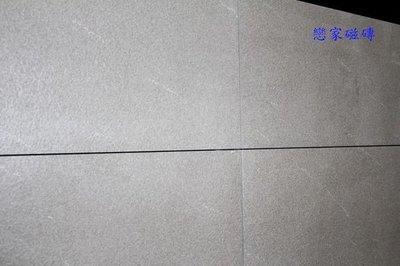 《戀家磁磚工作室》 30*60公分國產鑿面石英磚(淺灰) 止滑度好 吸水率1% 地壁兩用 新北市