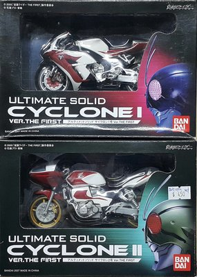 BANDAI ULTIMATE SOLID CYCLONE I & II THE FIRST VER 旋風號套裝 (BUY-148009+148010-SPK)