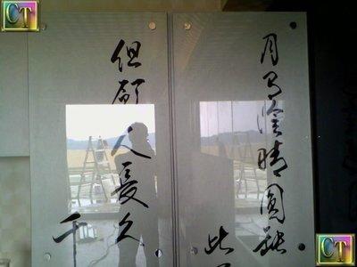 大台南 CT 創意設計廣告社-玻璃+電腦割字