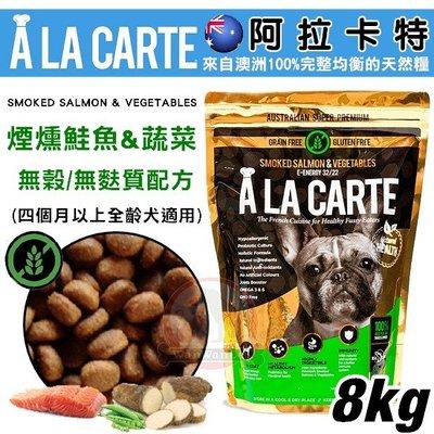 汪旺來【免運】阿拉卡特無穀犬糧-煙燻鮭魚&蔬菜配方8kg狗飼料(適合四個月以上成幼犬)澳洲A La Carte