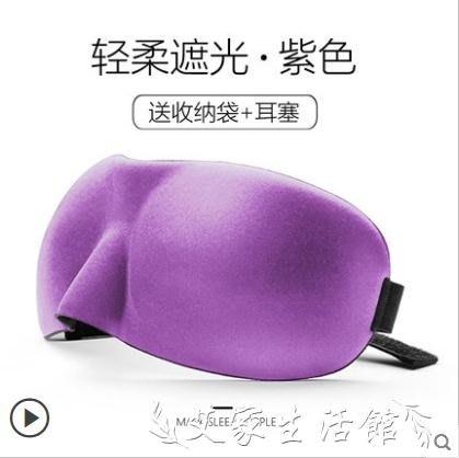 賞芯3D眼罩睡眠遮光透氣男女士睡覺用緩解眼疲勞耳塞防噪音三件套 【FOLLOW ME】