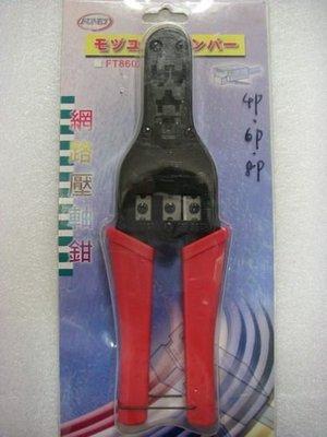 YT(宇泰五金)正台灣製FUNET三合一(4P-6P-8P)網路線/電話線壓軸鉗(上推式)特價中