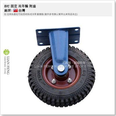 【工具屋】*含稅* 8吋 固定 萬年輪 附座 硬輪 推車輪 石頭輪 固定座 車輪胎 硬輪胎 水泥車 推車 萬能輪 固定式