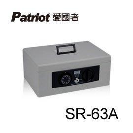 【皓翔】愛國者警報式現金保險箱SR-63A(深灰色)