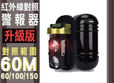 【 DIY套組下單區 】 ABT-60米 60M 對照式紅外線感應器 升級版防水IP63 雙光束 偵測器 防盜工程