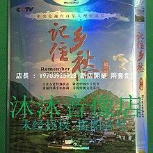 高清DVD音像店 大型紀錄片:記住鄉愁2 第二季 高清國語中字 盒裝兩套免運