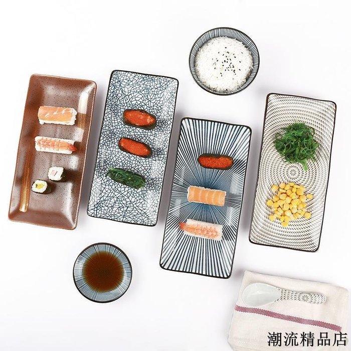 廚房用品 居家用品 居家雜貨 日式創意陶瓷餐具壽司盤魚盤菜盤子家用方形盤沙拉甜品盤