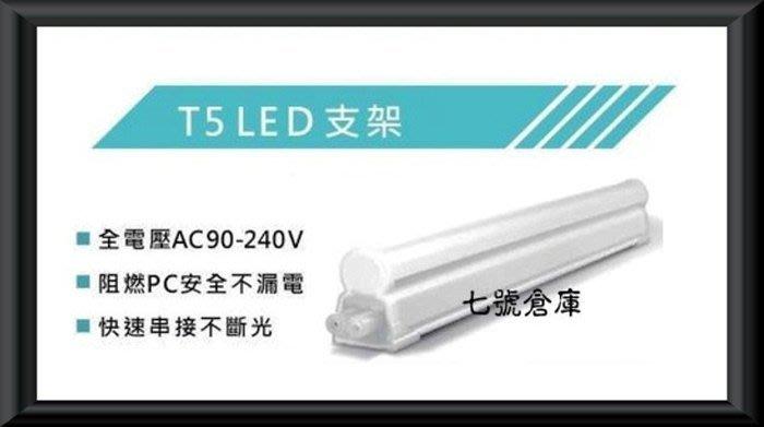 柒號倉庫 戰鬥版 T5 LED支架燈 3尺支架燈 4尺支架燈 洗車場燈 LED串接燈 輕鋼架燈 CNS認證 LED層板燈