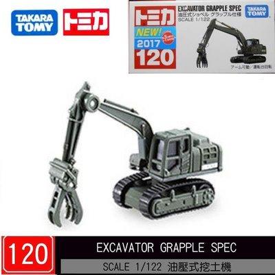 【車城】TOMICA 多美 TAKARA TOMY NO.120 EXCAVATOR GRAPPLE SPEC 挖土機