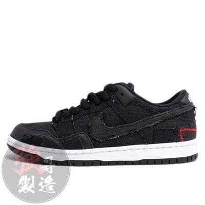 DD8386-001 Wasted Youth × Nike Dunk SB Low 聯名 黑 牛仔 破壞