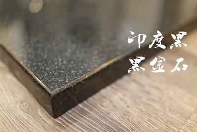 『點石成金』印度黑.黑金石。喇叭架。喇叭墊。音響架 墊材客製化。工廠直營超低價。訂做。