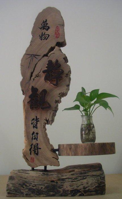 (禪智木之藝)立體字木雕 樟木 立體字 雕刻 立體雕刻藝術 工廠直營-萬物(靜觀)皆自得