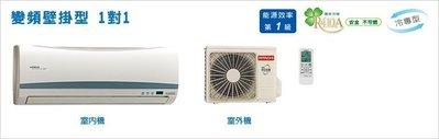 日立冷氣『旗艦型』RAS-28QK/RAC-28QK單冷變頻一對一冷氣【含標準安裝】