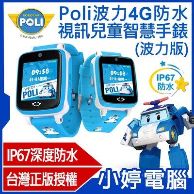 【小婷電腦*智慧錶】全新 韓國正版授權 IS愛思 波力4G防水視訊兒童智慧手錶 LINE視訊通話 多國語音翻譯 波力版