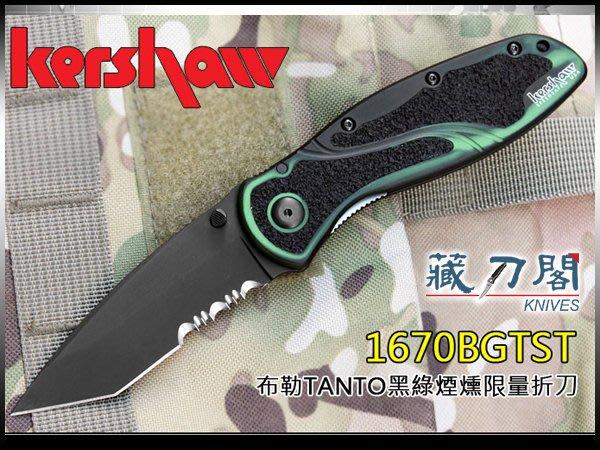 《藏刀閣》KERSHAW-黑綠煙燻限量折刀
