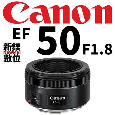 【新鎂】平輸 Canon EF 50mm F1.8 STM