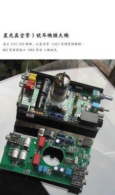 USB 真空管 音效卡=星光真空管3號耳擴 真空管 / 電晶體 前級 +耳機擴大機+ USB DAC +同軸