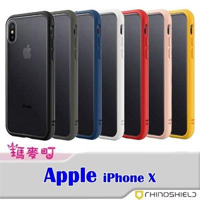 ☆瑪麥町☆ RHINOSHIELD Apple iPhone X 犀牛盾 MOD NX 邊框背蓋兩用殼 軍規防摔殼
