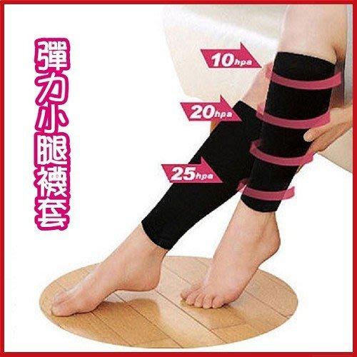 彈力小腿襪套 美腿襪套 彈力襪 久站 久坐【AG03011】JC雜貨
