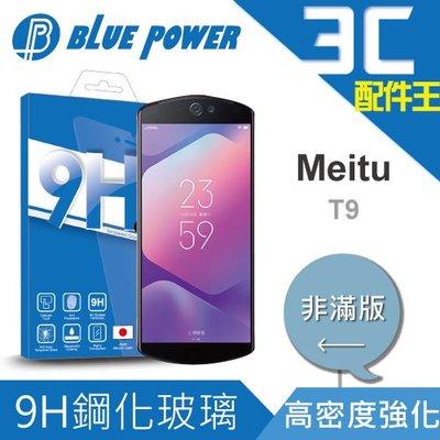 BLUE POWER 美圖T9 9H鋼化玻璃保護貼 0.33mm 非滿版 亮面 另售其他型號