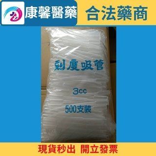 【A18】台灣製 現貨秒發[開立發票] (500入) 塑膠滴管 3ml 有刻度 / 吸管 / 滴管 / 巴氏吸管