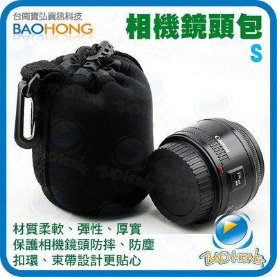 台南詮弘】小號S鏡頭防震保護包 單眼相機 鏡頭袋 鏡頭包 鏡頭桶 內包 保護收納袋