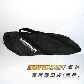 SWAGTRON SWAGGER 潮格滑板車攜車袋【迪特軍】