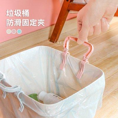 【可愛村】 居家垃圾桶防滑固定夾 單個入 垃圾筒防滑夾 防滑夾 垃圾袋夾 垃圾袋固定器