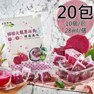 【老實農場】檸檬火龍果冰角20袋(28mlX10個/袋〉