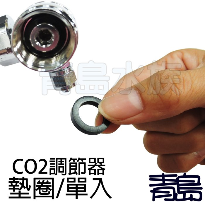 B。。。青島水族。。。E94021台灣ISTA伊士達-CO2調節器 調節閥 零配件==墊圈I-590/584/583共用