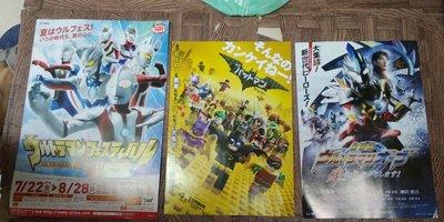 咸旦鹹蛋超人Orb歐布電影版、Lego電影版7'x10', Ultraman Festival日版宣傳單張共三張