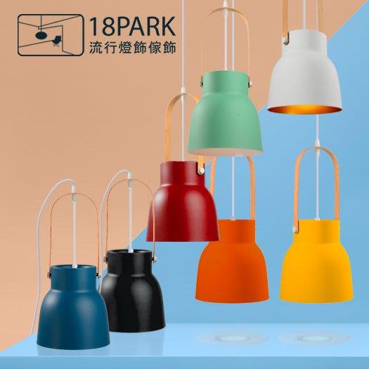【18Park】繽紛好質感 Research [ 研提吊燈-19cm ]