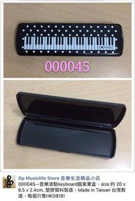 音樂music piano keyboard圖案長方型筆盒 pencil  case ( 音符精品文具禮物學生小朋友)